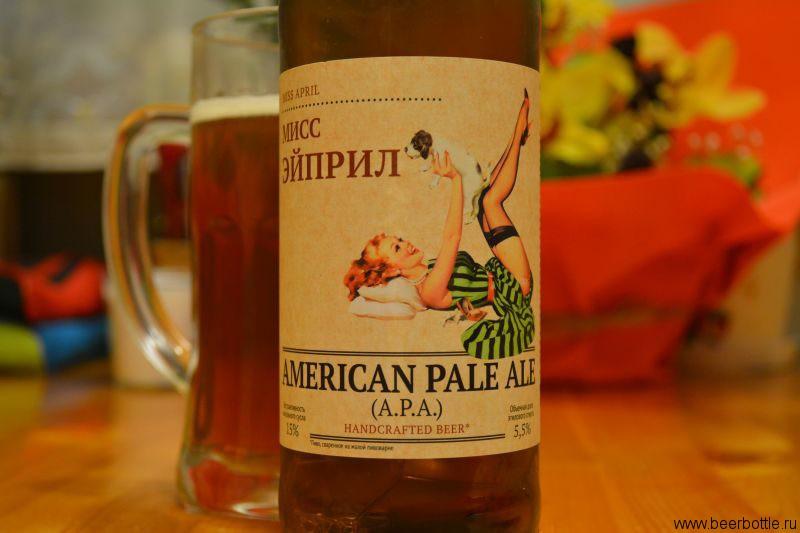 Пиво Мисс Эйприл