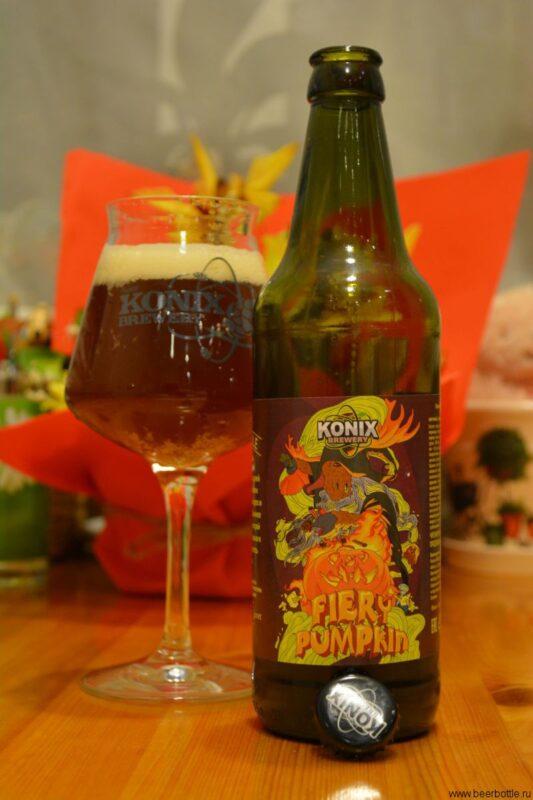 Пиво Fiery Pumpkin