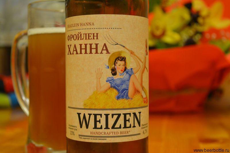 Пиво Фройлен Ханна