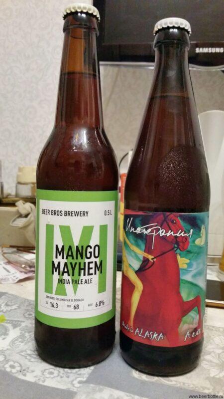 Пиво Mango Mayhem и Ипатерапия