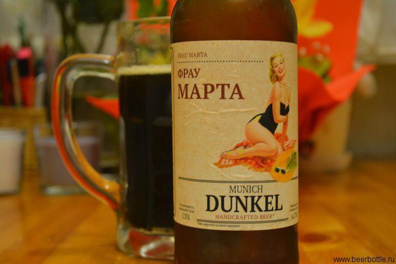 Пиво Фрау Марта