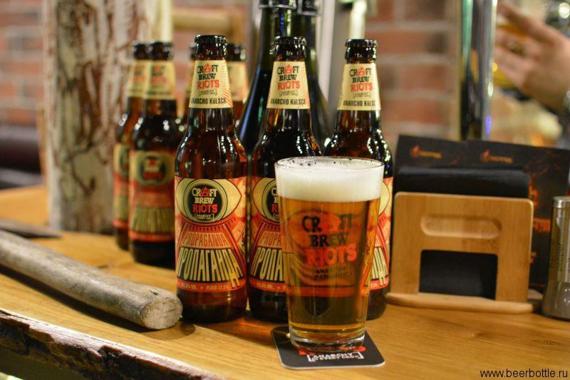 Пиво Пропаганда