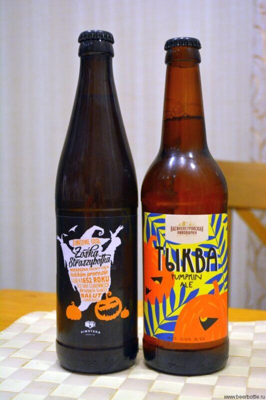 Пиво Pumpkin Ale