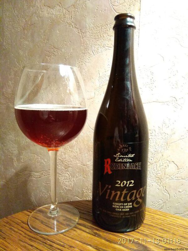 Пиво Rodenbach vintage 2012