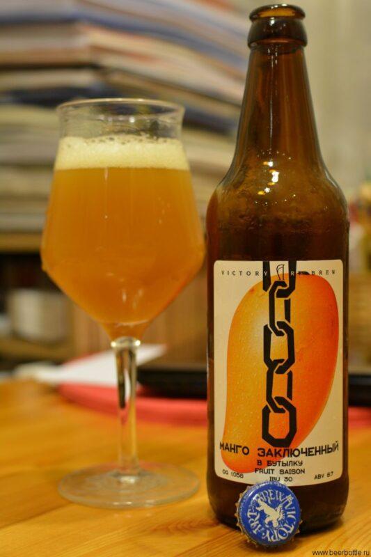Пиво Манго Заключённый