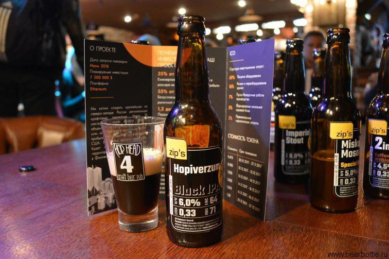Пиво Hopiverzum