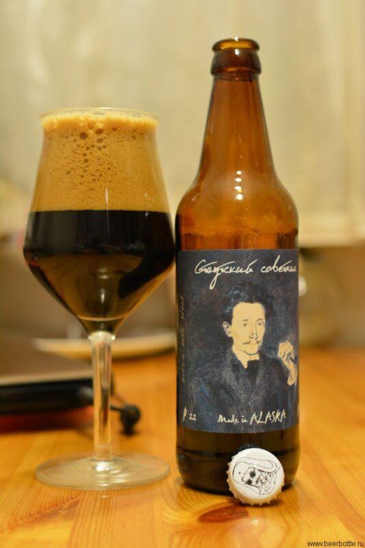 Пиво Стаутский советник