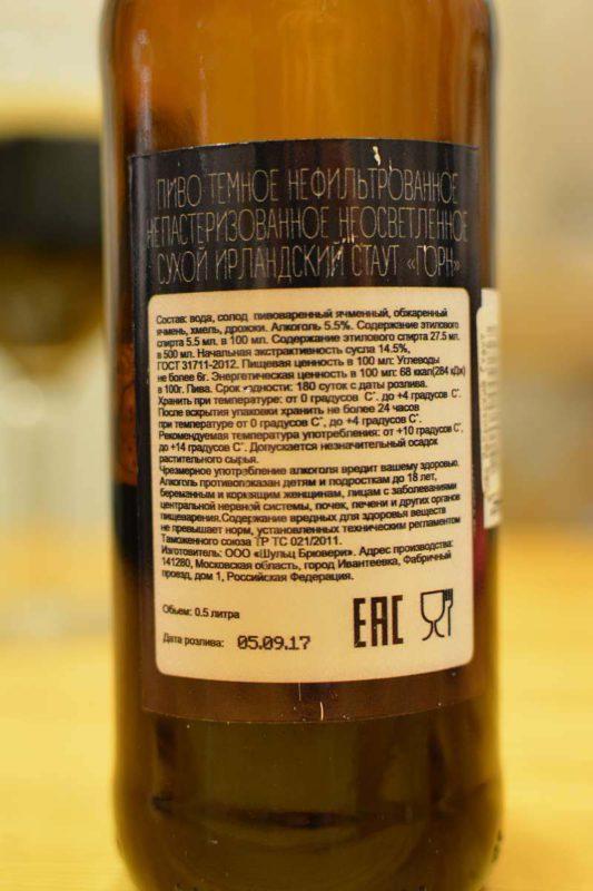 Пиво от Pryden Brewery