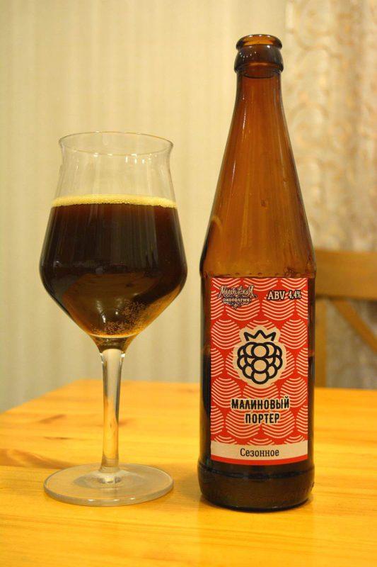 Пиво Малиновый портер от Малаховской пивоварни