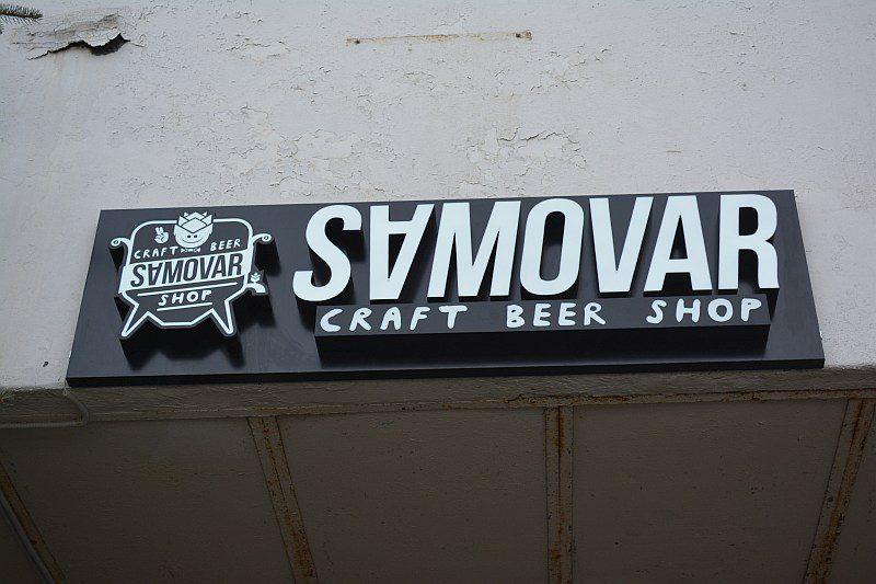 Магазин-бар Самовар Beer Shop