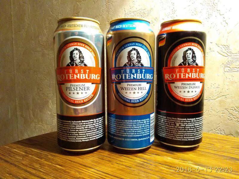 Пиво  Fürst Rotenburg