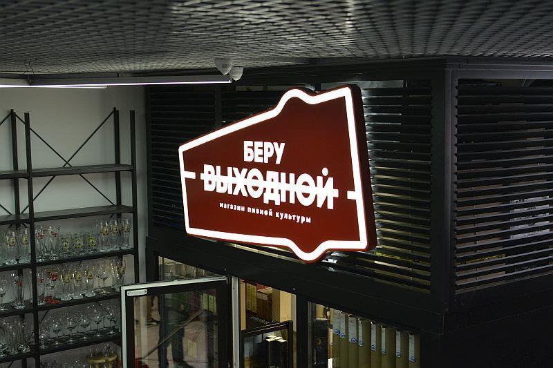 Магазин пива Беру выходной