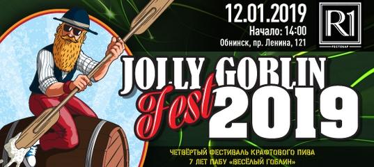 Jolly Goblin Fest 4 2019