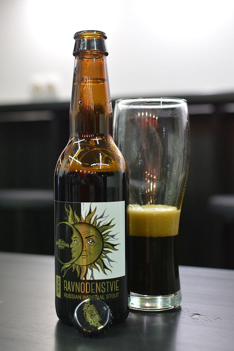 Пиво Ravnodenstvie
