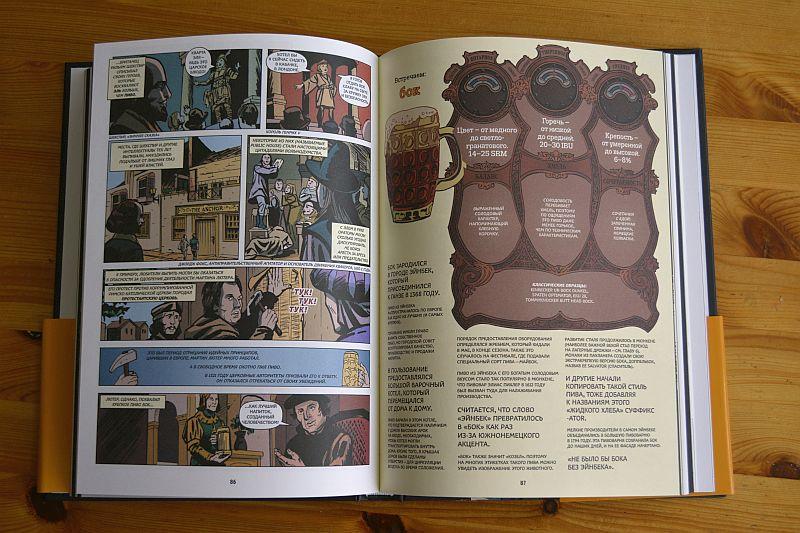 История пива в комиксах