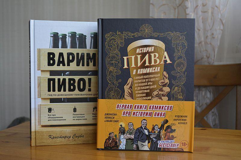 Комиксы о пиве и гид по домашнему пивоварению