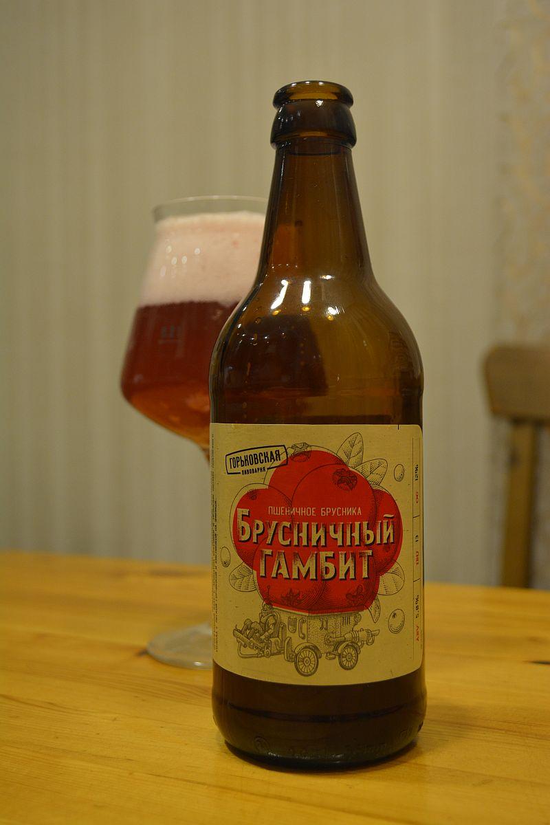 """Пиво Брусничный гамбит от """"Горьковской пивоварни"""""""