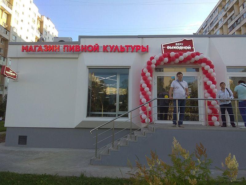 Магазин Беру Выходной в Переделкино