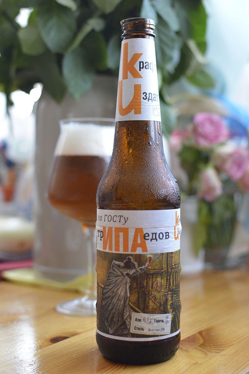 Пиво ГрИПАедов