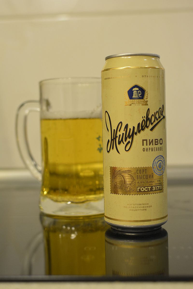 Пиво Жигулёвсоке из Пятёрочки