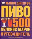 500 великих марок пива