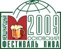 Московский фестиваль пива 2009