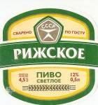 Рижское