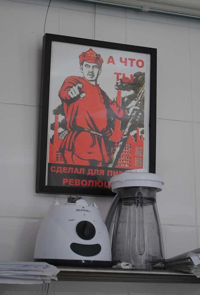 А что ты сделал для пивной революции?! Плакат в офисе.
