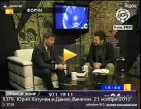 Юрий Катунин в прямом эфире