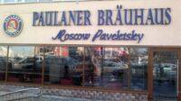 Paulaner Brauhaus в Москве