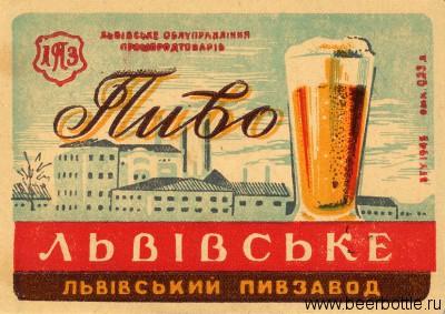 пиво Львовское