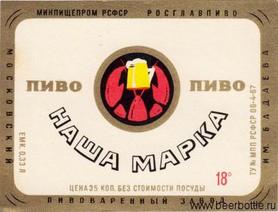 пиво Наша Марка
