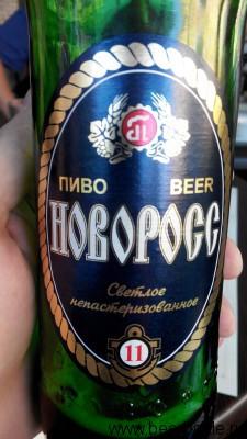 Пиво Новорос