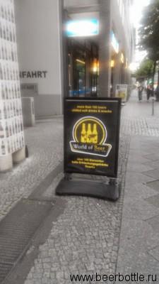 Beer Shop в Берлине.