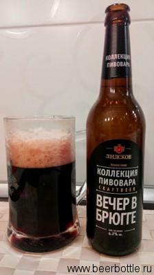 Пиво Вечер в Брюгге