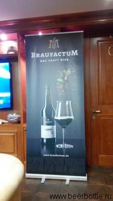 Пиво BraufactuM