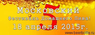 5-й Фестиваль домашнего пива