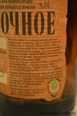 Пиво Марочное тёмное Тверь