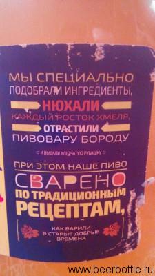 Пиво Жигулёвский Пивздрав.