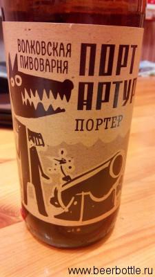 Пиво Порт Артур
