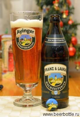 Пиво Franz und Laura Hochzeitsbier