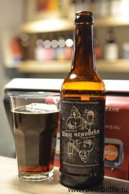 Пиво Ищу Человека