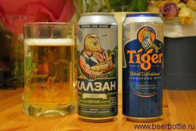 Пиво Халзан и Tiger