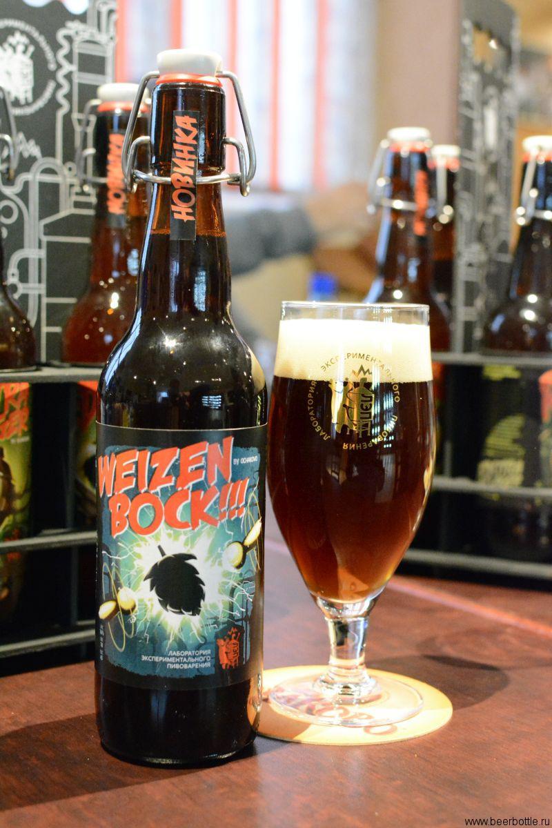 Пиво Weizenbock