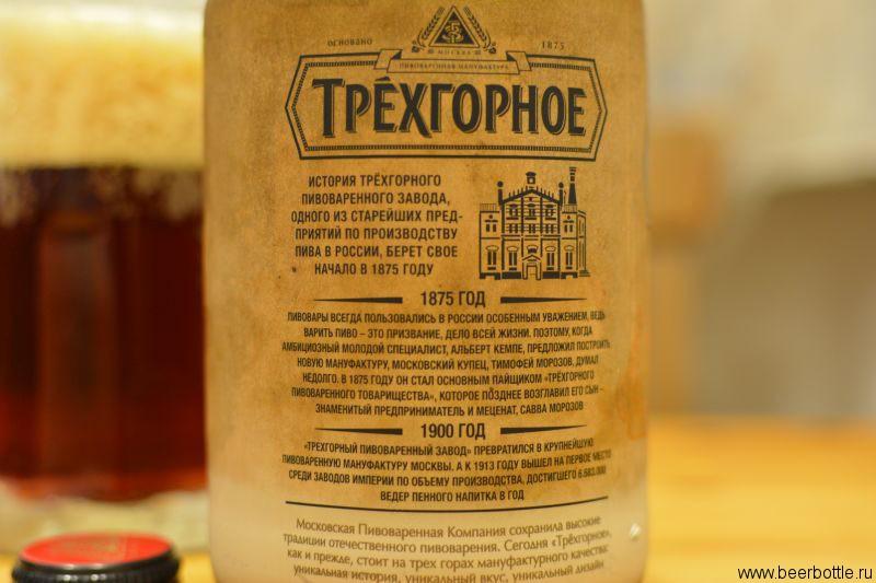 Пиво Трёхгорное мануфактурный эль.