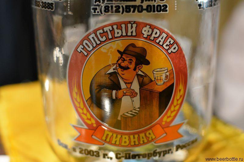 Пиво Толстый Фраер