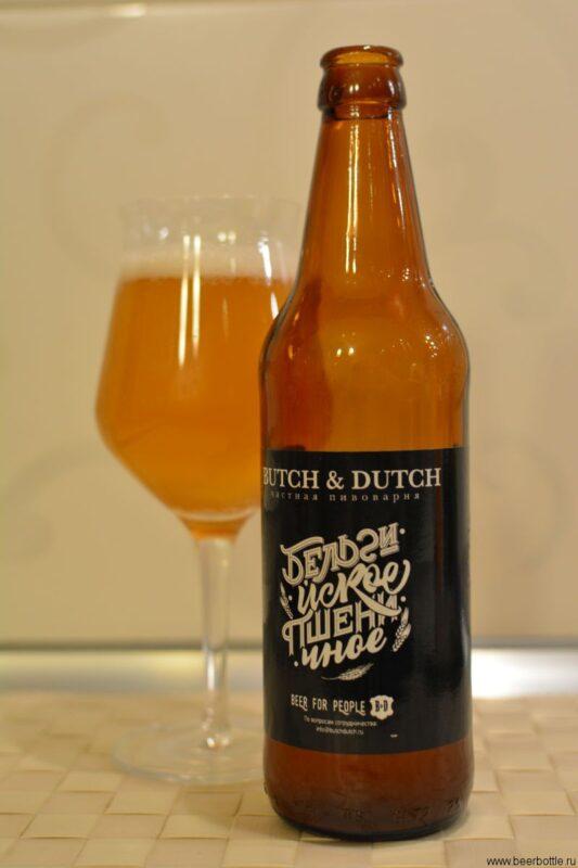 Пиво Бельгийское Пшеничное BUTCH & DUTCH