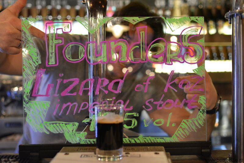 Пиво Lizard of Koz
