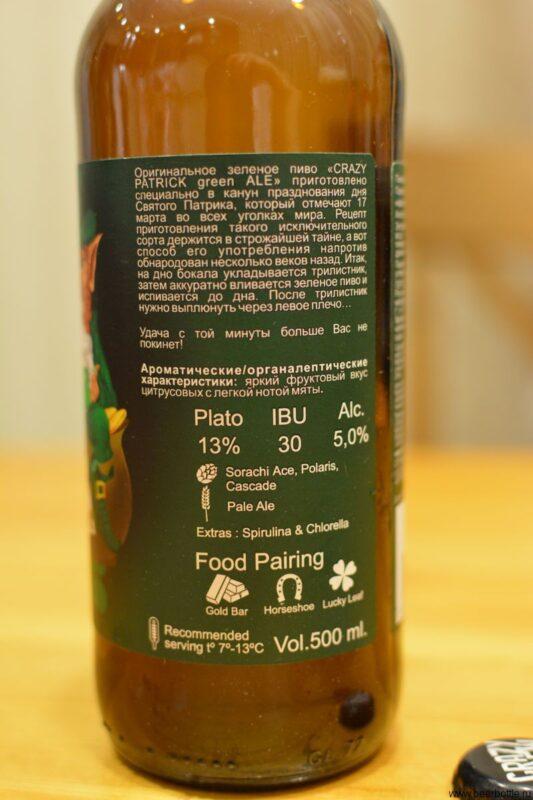 Пиво Crazy Patrick Green Ale
