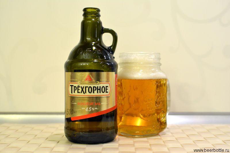 Пиво Трёхгорное золотой эль